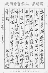图8 太虚致蒋介石函
