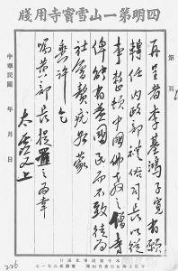 图9 太虚致蒋介石函