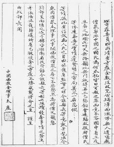 图34 太虚争取庙产事(2)