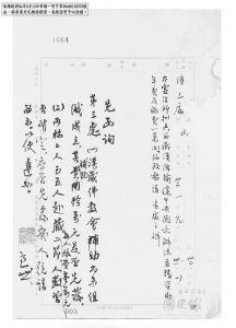图39 太虚与藏事边政(2)