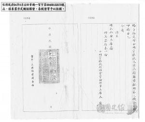 图72 太虚与国大代表推荐事(2)