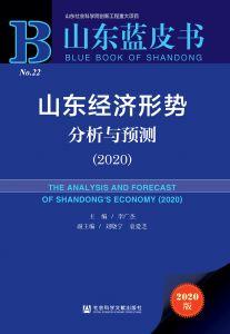 山东经济形势分析与预测(2020)