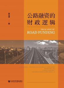 公路融资的财政逻辑