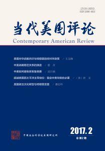 当代美国评论 季刊 第1卷 2017年第2期(总第2期)