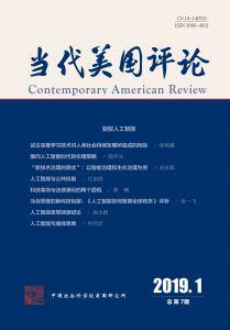 当代美国评论 季刊 第3卷 2019年第1期(总第7期)