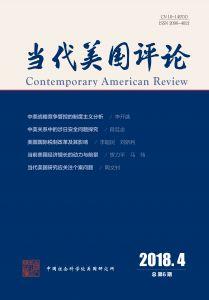 当代美国评论 季刊 第2卷 2018年第4期(总第6期)
