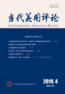 当代美国评论 季刊 第3卷 2019年第4期(总第10期)