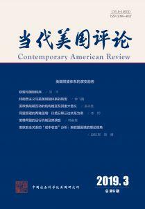 当代美国评论 季刊 第3卷 2019年第3期(总第9期)