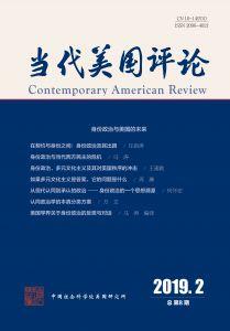 当代美国评论 季刊 第3卷 2019年第2期(总第8期)