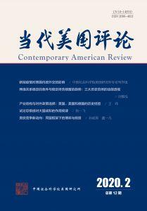 当代美国评论 季刊 第4卷 2020年第2期(总第12期)