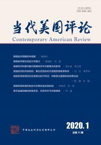 当代美国评论 季刊 第4卷 2020年第1期(总第11期)
