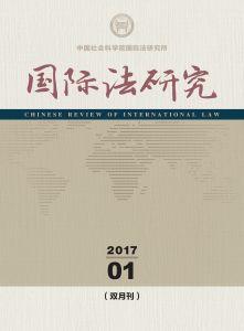 国际法研究 双月刊 2017年第1期 总第17期