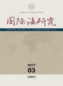 国际法研究 双月刊 2017年第3期 总第19期