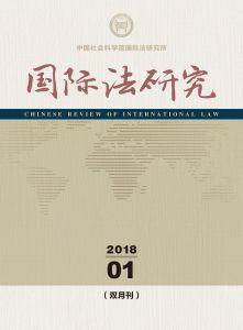 国际法研究 双月刊 2018年第1期 总第23期