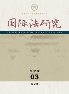 国际法研究 双月刊 2018年第3期 总第25期