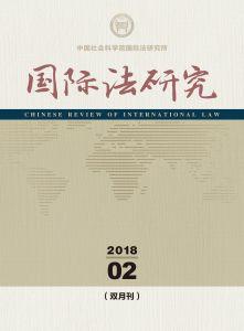 国际法研究 双月刊 2018年第2期 总第24期