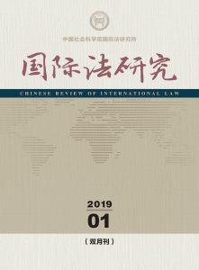 国际法研究 双月刊 2019年第1期 总第29期