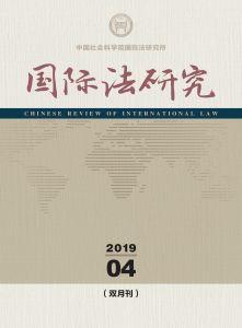 国际法研究 双月刊 2019年第4期 总第32期