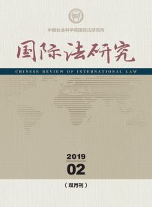 国际法研究 双月刊 2019年第2期 总第30期