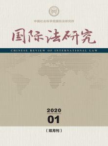 国际法研究 双月刊 2020年第1期 总第35期