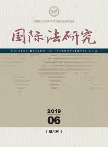 国际法研究 双月刊 2019年第6期 总第34期