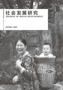 社会发展研究(季刊) 第三卷 2016年第2期 总第9期