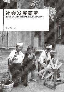 社会发展研究(季刊) 第三卷 2016年第1期 总第8期