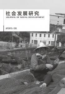 社会发展研究(季刊) 2015年第1期 总第4期