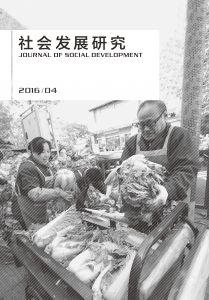 社会发展研究(季刊) 第三卷 2016年第4期 总第11期