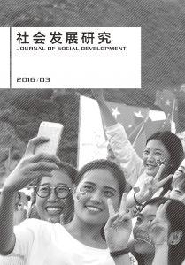 社会发展研究(季刊) 第三卷 2016年第3期 总第10期