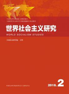 世界社会主义研究 2018年第2期 总第13期 第3卷