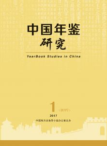 中国年鉴研究 2017年第1期(双月刊)(总第1期)