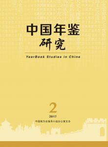 中国年鉴研究 2017年第2期(双月刊)(总第2期)