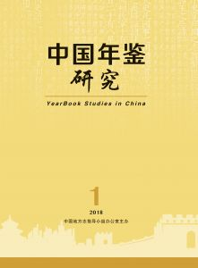 中国年鉴研究 2018年第1期(季刊)(总第3期)