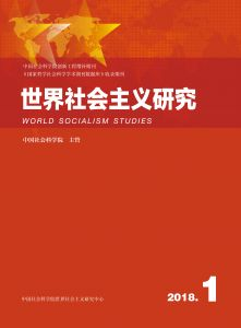 世界社会主义研究 2018年第1期 总第12期 第3卷