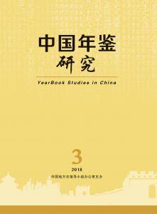 中国年鉴研究 2018年第3期(季刊)(总第5期)