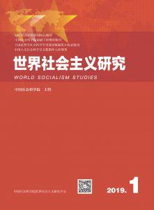 世界社会主义研究 2019年第1期 总第24期 第4卷
