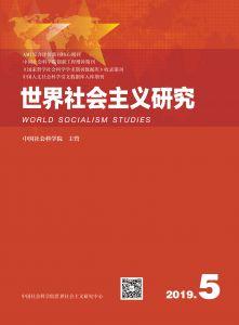 世界社会主义研究 2019年第5期 总第28期 第4卷