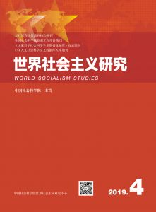 世界社会主义研究 2019年第4期 总第27期 第4卷