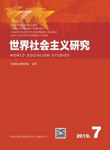 世界社会主义研究 2019年第7期 总第30期 第4卷