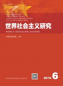 世界社会主义研究 2019年第6期 总第29期 第4卷