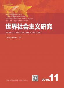 世界社会主义研究 2019年第11期 总第34期 第4卷