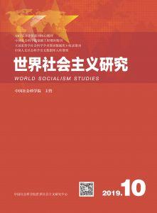 世界社会主义研究 2019年第10期 总第33期 第4卷