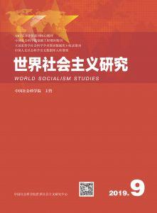 世界社会主义研究 2019年第9期 总第32期 第4卷