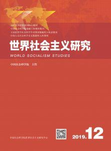 世界社会主义研究 2019年第12期 总第35期 第4卷