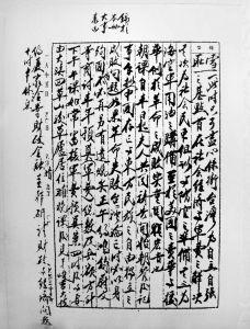 蒋介石日记中的一页(作者拍摄)