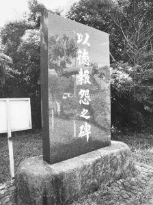 """千叶县夷隅市的""""以德报怨之碑""""(作者拍摄)"""