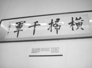 """收藏于台北市中正纪念堂的蒋介石墨宝""""横扫千军""""(作者拍摄)"""