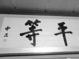 """收藏于有马县极乐寺的蒋介石墨宝""""平等""""(作者拍摄)"""