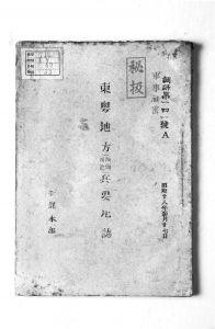 富士俱乐部交给台湾的兵要地志(熊谷俊之拍摄)